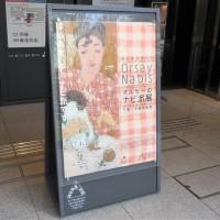 三菱一号館美術館で、 『オルセーのナビ派展』 をみました。