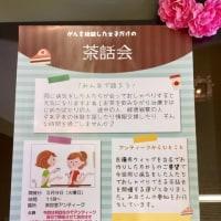 茶話会のお知らせ!!