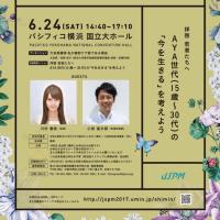 市民参加セッション:ゲストは、小泉進次郎さんと川村優希さんです!