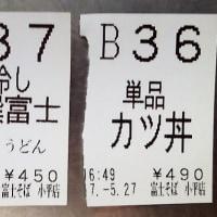 名代 富士そば 小平店