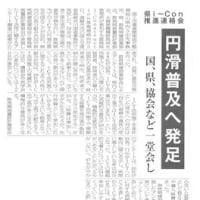 (一社)群馬県建設業協会の取り組みの紹介(新聞記事紹介)