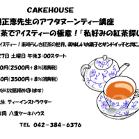 ケーキハウス紅茶教室@初夏の紅茶