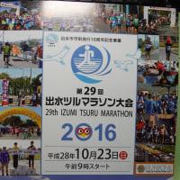 「第29回出水ツルマラソン大会」無事に完走しました♪