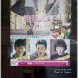 わぉ~~~サンウがいっぱい💛 クォン・サンウ チェ・ガンヒ『推理の女王』ポスターがあちこちに~~~~ヾ(≧▽≦)ノ