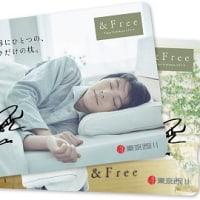西川「&Free『オーダー枕』篇」