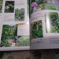 【ガーデン&ガーデン 2017 夏号】に、掲載されました!!