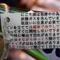 町田酒造55 特別純米 美山錦 活性にごり酒入荷。