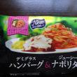 オーマイの冷凍食品