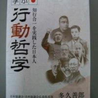 『先哲に学ぶ行動哲学』が本になりました
