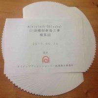 【ministock-06(soho)】外遊中-グランドピアノがある小さい家-