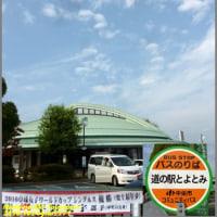 image2271 道の駅は元気