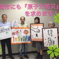 「浜岡原発事故に備えるヨウ素剤配布」について遠藤広樹議員の質問