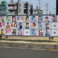 3月19日 本日は富士見市議会議員選挙に立候補した伊勢田議員の応援に向かいました
