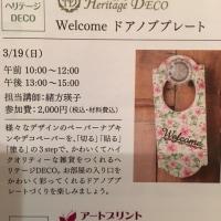 🦋ヴォーグ学園   東京校   ヘリテージDECO  体験会 🦋