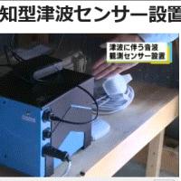 音波感知型の津波センサーを設置。高知
