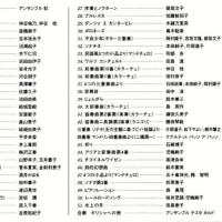 片岡マンドリン研究所第48回発表会のお知らせ