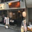 東京グルメ紀行 - 西新宿『貝だらけ』