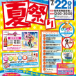"""ショッピングセンターサンサの""""夏祭り""""は本日開催です!!"""