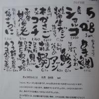 第152回 にちよう☆ひるのがみ11:30~17:30