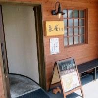 山陽小野田市の「泉屋厚狭本店」さん、濃厚な味わいがクセになること間違いなし!