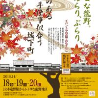 2016オータムフェスティバルin龍野