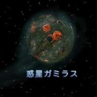 ガミラス化する惑星「地球」