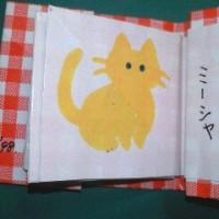 ぷちぷち絵本  「子ネコのトミーシャ」
