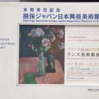 フランス絵画の宝庫 ランス美術館展 at 損保ジャパン東郷青児美術館