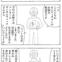 マンガ・四コマ・『ポジティヴマンのお悩み相談室』