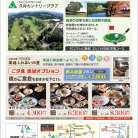 「久井カントリーコラボ企画」 ゴルフ得々宿泊プランのご紹介★