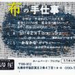 浪漫屋(札幌)展示会