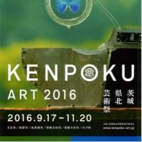 海も、山も、芸術も!ぜんぶ楽しみたい茨城県北芸術祭 2016 ① ー海編(北側)ー