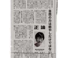 ゼロ磁場 西日本一 氣パワー・開運引き寄せスポット 自然は癒しだけではない(6月25日)