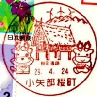 お手紙いただきました(小矢部桜町局)