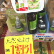 自然食品 セール!!  7月8日(土)まで。 「ヘルシー池田店」