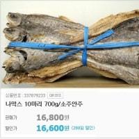 韓国珍味のナマックス