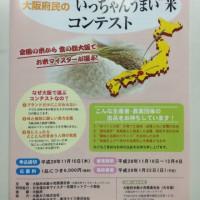 第6回大阪いっちゃんうまい米コンテストの3次審査に行って来ました◡̈