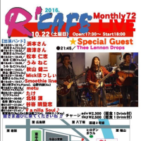 R'CAFE Monthly LIVE72✨10月22日(土)お誘い🎵
