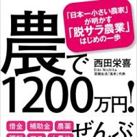 農で1200万円!  「日本一小さい農家」が明かす「脱サラ農業」はじめの一歩