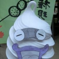 【高尾山口】う~ん、これはソフトクリームだな?