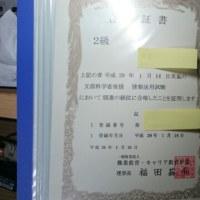 情報活用試験2,1級の合格証書