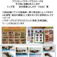 アンティーク・ガーナ産/世界的コレクタービーズコレクション