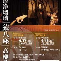 猿八座 6月公演のお知らせ