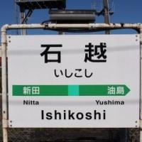 JR東日本 石越駅