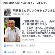 ヒロシマからの声、山本浩二さんの兄。