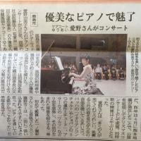 コンサート 無事終了!