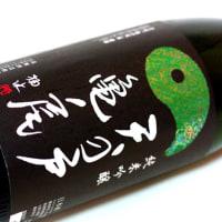 ◆日本酒◆秋田県・浅舞酒造 天の戸 純米吟醸 亀の尾 無濾過 生酒 槽しぼり 低温瓶貯蔵