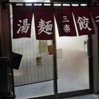 湯麺餃子 三楽@ふじみ野市 二回続けて満席だったので断念!今回はほっこりお邪魔する事出来ました