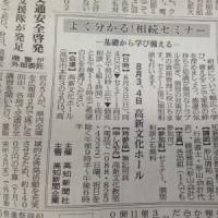 高知新聞に掲載!!