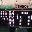 都市対抗野球 東芝川崎VSホンダ熊本